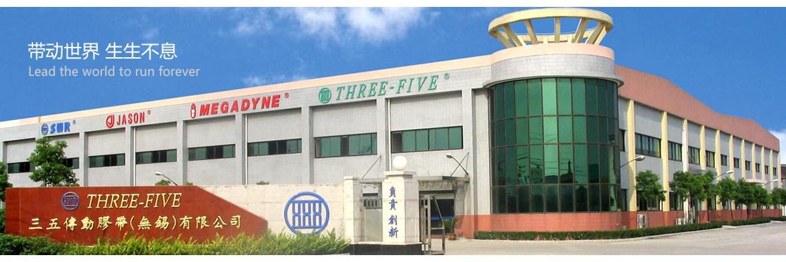 三五傳動膠帶(無錫)有限公司